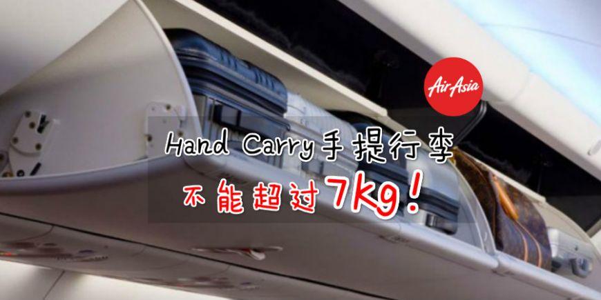 Airasia手提行李不可超过7kg!若超过要多付rm200? 88razzi