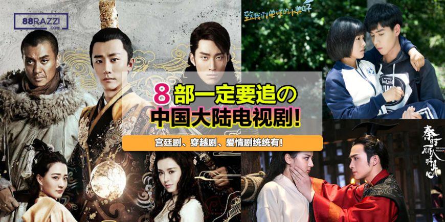 好看的中国爱情电视局大全集_【比韩剧还好看!】网友票选最好看的8部中国大陆电视剧!一集